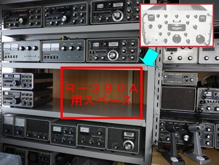 R-390A用スペース