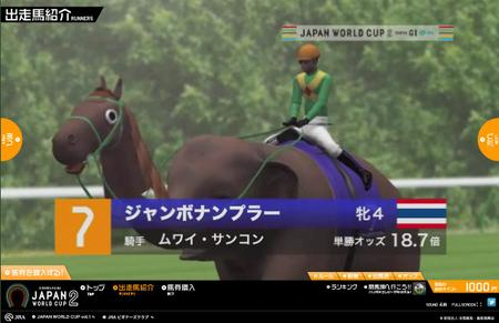 JRA JAPAN WORLD CUP 2
