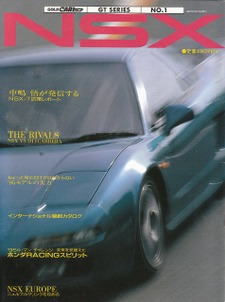 CARトップ GT SERIES No.1 NSX