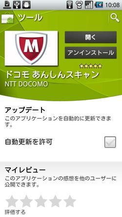 ドコモ あんしんスキャン Download
