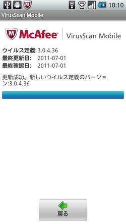 定義ファイル更新