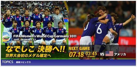 なでしこジャパン 決勝へ!