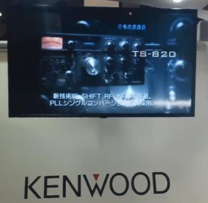 ケンウッド HFフラッグシップ  TS-820