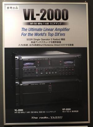VL-2000(参考出品)
