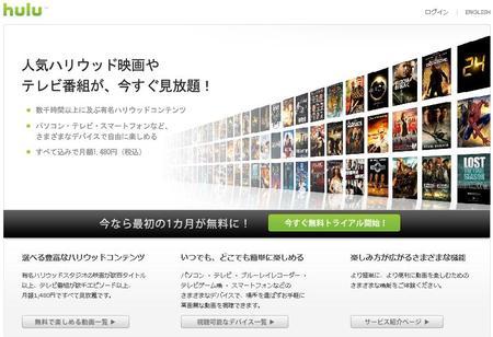 動画配信サービス「Hulu(フールー)」