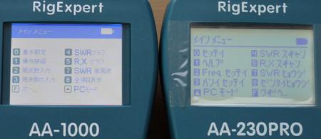 AA-1000/230PRO画面比較