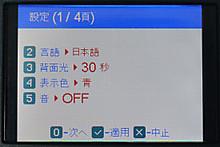 AA-1000 設定画面