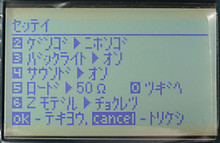 AA-230PRO 設定画面