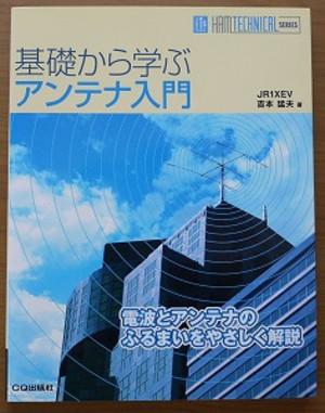 基礎から学ぶアンテナ入門/CQ出版社