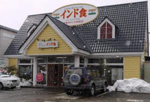 会津若松 インド食