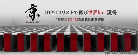 理研, 富士通 スーパーコンピューター「京」 K computer