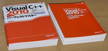 Visual C++ 2010 パーフェクトマスター