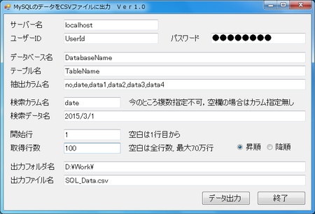 MySQL データ出力ツール
