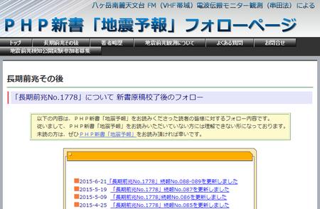 長期前兆その後 - PHP新書「地震予報」フォローページ