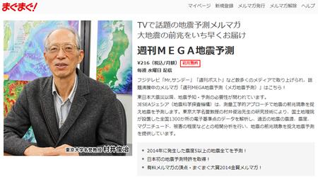 週刊MEGA地震予測