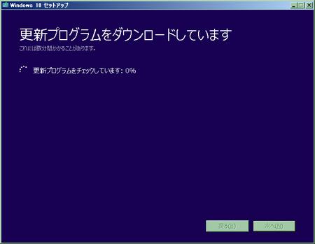 Windows 10 インストール中の画面