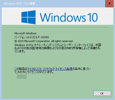 Windows 10 バージョン情報