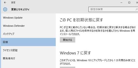 Windows 7 に戻す