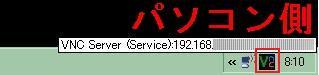 パソコン側VNCサーバー起動