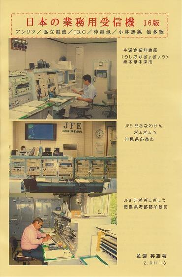 日本の業務用受信機 16版